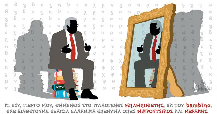skitso-toy-dimitri-chantzopoyloy-28-11-200
