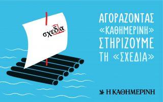 simera-i-schedia-kykloforei-mazi-me-tin-k-se-attiki-kai-thessaloniki0