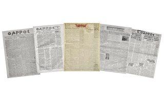 Η ιστορική εφημερίδα της Δράμας «Θάρρος» (1923-1981) είναι πλέον προσβάσιμη στο Διαδίκτυο.