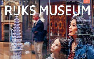 Μια διαδικτυακή περιήγηση στο Βασιλικό Μουσείο του Αμστερνταμ επιτρέπει στον επισκέπτη να δημιουργήσει τις δικές του συλλογές έργων.