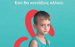Το μήνυμα του σωματείου για την κακοποίηση παιδιών.