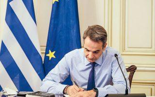 Τα μέτρα στήριξης των ευρωπαϊκών οικονομιών θα πρέπει να παραταθούν, ώστε να καλύψουν το πρώτο τρίμηνο του 2021, σημείωσε ο πρωθυπουργός στην τηλεδιάσκεψη των ηγετών της Ε.Ε. με θέμα την πανδημία (φωτ. ΓΡΑΦΕΙΟ ΤΥΠΟΥ ΤΟΥ ΠΡΩΘΥΠΟΥΡΓΟΥ / ΔΗΜΗΤΡΗΣ ΠΑΠΑΜΗΤΣΟΣ).