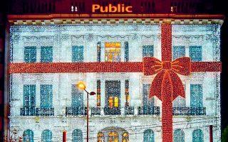 Το κατάστημα Public στο Σύνταγμα, παρότι παραμένει κλειστό, φωταγωγήθηκε ενόψει των Χριστουγέννων για να προσφέρει μια εορταστική ατμόσφαιρα στο κέντρο της Αθήνας.