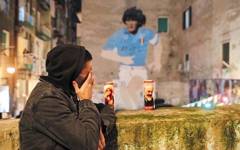 Ντιέγκο Μαραντόνα: Ο «Θεός» δεν μένει πια εδώ
