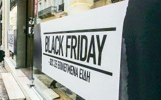 Ο θεσμός της Black Friday, που στην Ελλάδα έχει ξεκινήσει ήδη εδώ και μία εβδομάδα και θα συνεχισθεί για πολλές επιχειρήσεις έως τη Δευτέρα 30 Νοεμβρίου, είναι ουσιαστικά ο μόνος τρόπος αναθέρμανσης της αγοραστικής κίνησης εν μέσω lockdown και αρνητικής ψυχολογίας.