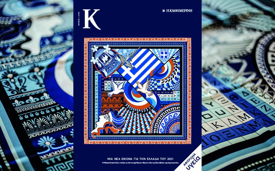 ayti-tin-kyriaki-me-tin-k-vogue-eke-periodiko-k-taxidia2