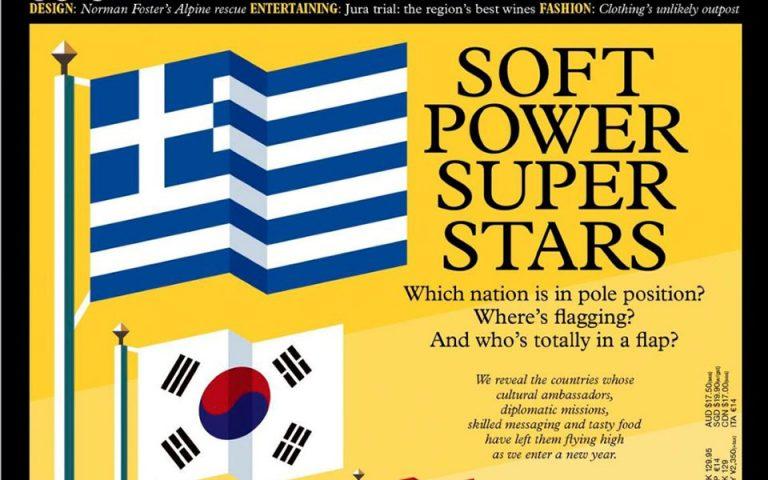 Monocle: Η Ελλάδα στην κορυφή των «Ήπιων Δυνάμεων»