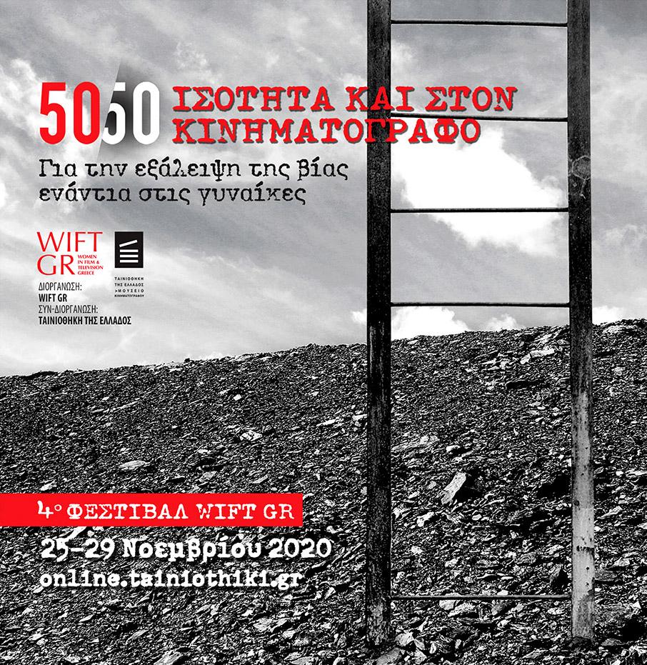 4o-festival-wift-gr-50-50-isotita-kai-ston-kinimatografo0