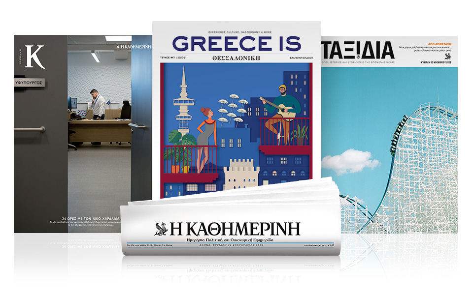 ayti-tin-kyriaki-me-tin-k-greece-is-thessaloniki-periodiko-k-taxidia0