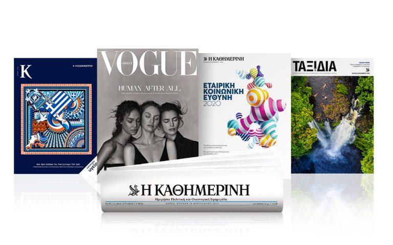 Αυτή την Κυριακή με την «Κ»: Vogue, «ΕΚΕ», περιοδικό «Κ», Ταξίδια