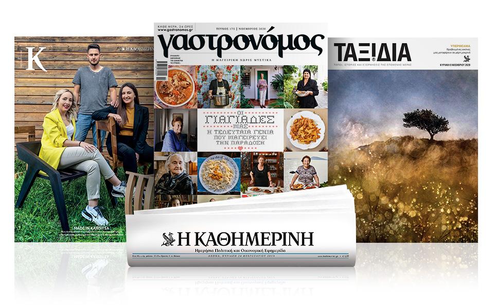 ayti-tin-kyriaki-me-tin-k-gastronomos-periodiko-k-taxidia0