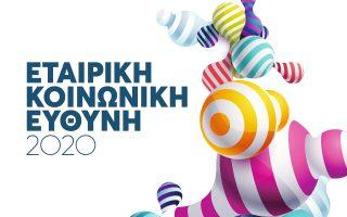etairiki-koinoniki-eythyni-20200