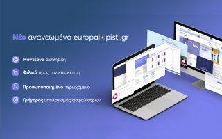 eyropaiki-pisti-neo-ananeomeno-www-europaikipisti-gr0