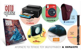 kykloforise-to-neo-teychos-toy-periodikoy-fotografos0