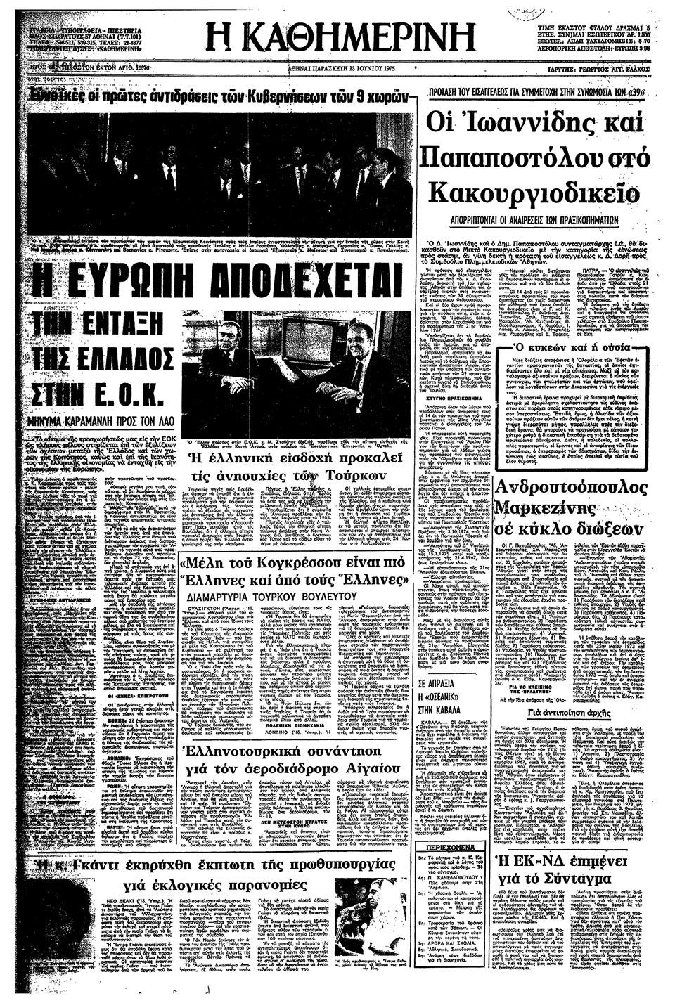 aitisi-gia-entaxi-stin-eok3