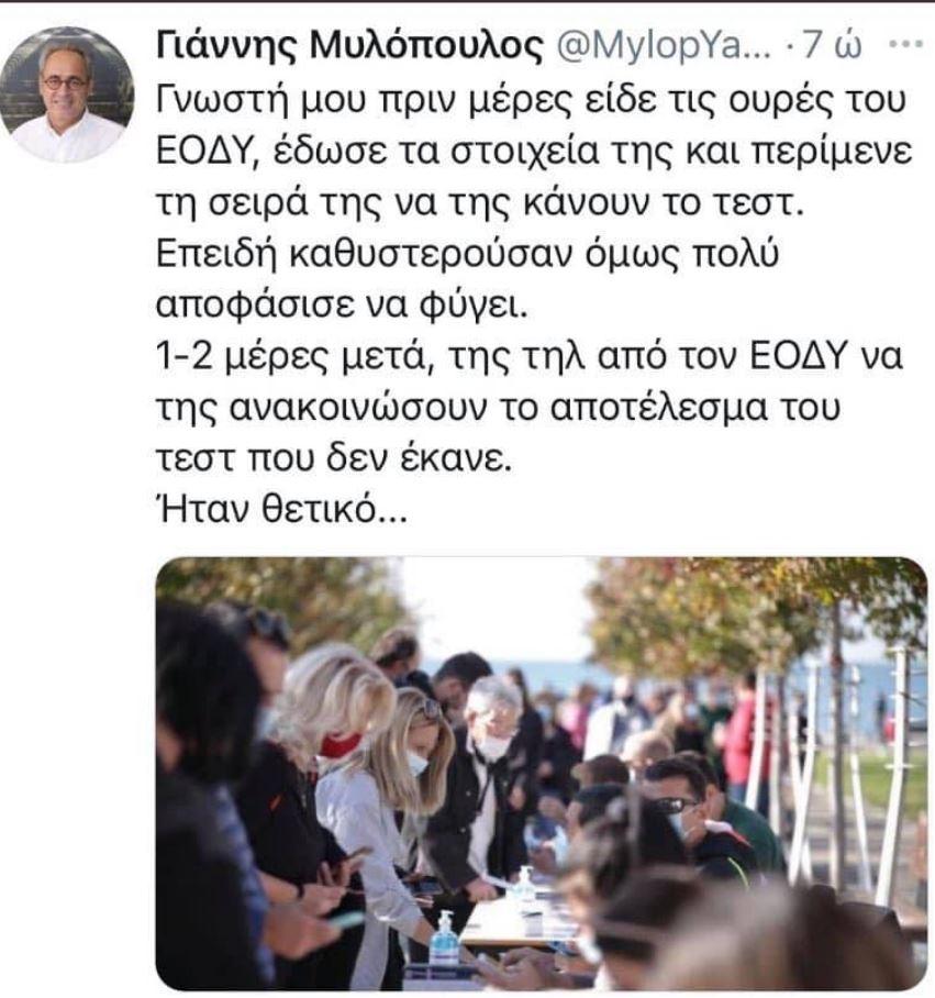 ereyna-gia-fake-news-apo-ton-proin-prytani-g-mylopoylo0
