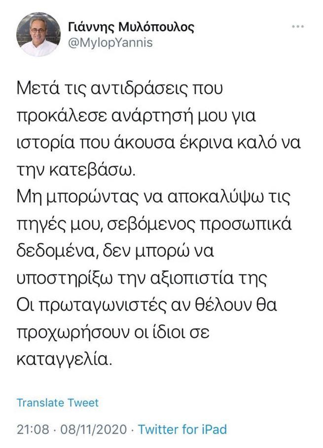 ereyna-gia-fake-news-apo-ton-proin-prytani-g-mylopoylo1