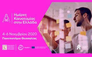 imeres-kainotomias-2020-apo-to-eit-health-eiste-etoimoi-na-allaxete-to-mellon0