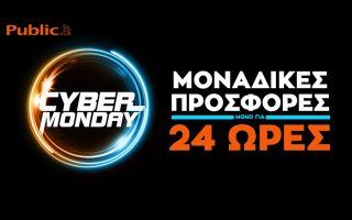 cyber-monday-apo-to-public-monadikes-prosfores-mono-gia-24-ores-ston-megalytero-online-proorismo0