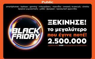 black-friday-2020-apo-to-public-to-megalytero-poy-egine-pote0