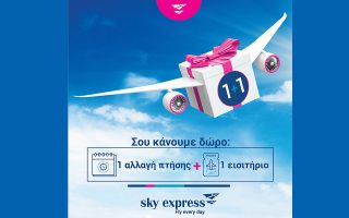 sky-express-doro-ena-eisitirio-me-kathe-allagi-ptisis0