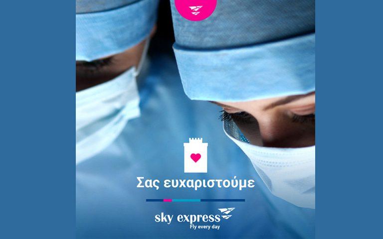 Δωρεάν αεροπορικά εισιτήρια από την SKY express σε όλο το προσωπικό των ΜΕΘ, της Θεσσαλονίκης