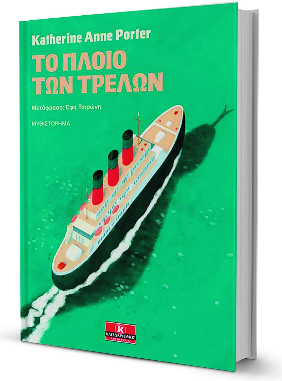 alligoriko-taxidi-stin-istoria0