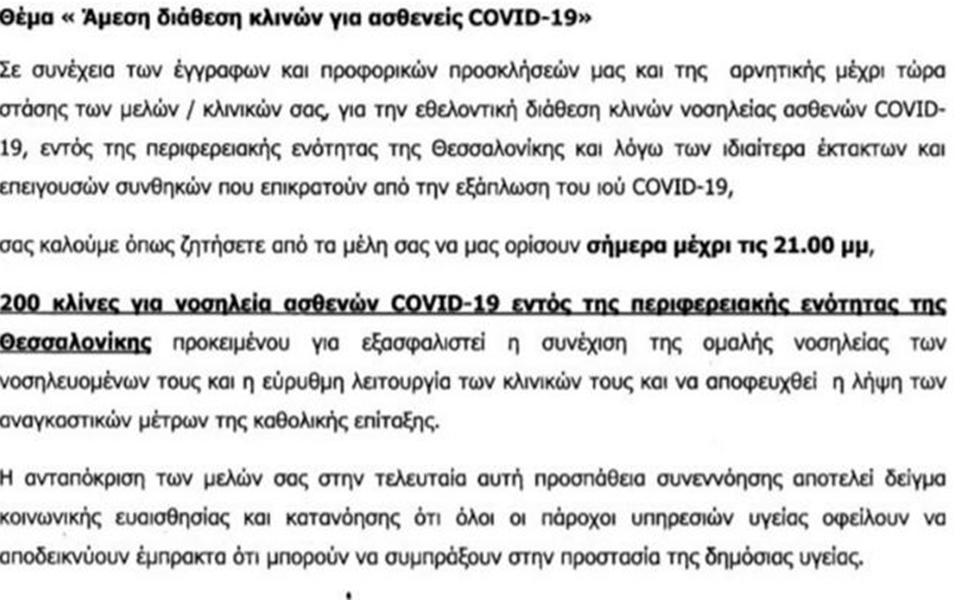 pros-epitaxi-200-klines-meth-toy-idiotikoy-tomea0