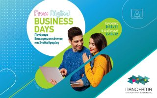 digital-business-days-neoi-eos-30-eton-tha-gnorisoyn-25-koryfaies-epicheiriseis0