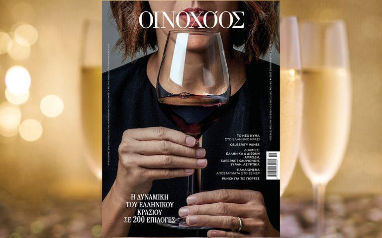 Αυτή την Κυριακή με την «Κ»: Το νέο κύμα στο ελληνικό κρασί