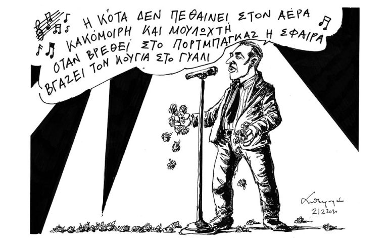 Σκίτσο του Ανδρέα Πετρουλάκη (03/12/20)