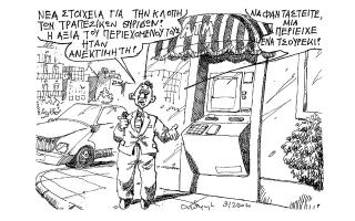 skitso-toy-andrea-petroylaki-04-12-200