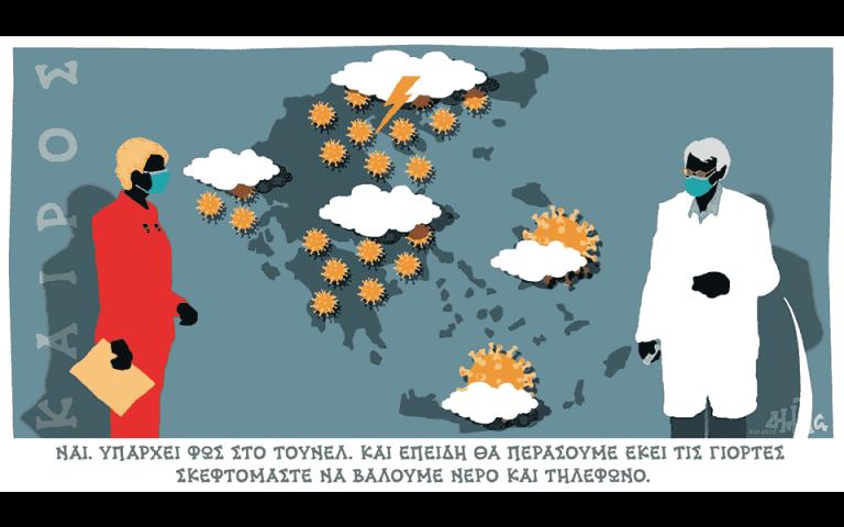 Σκίτσο του Δημήτρη Χαντζόπουλου (04/12/20)
