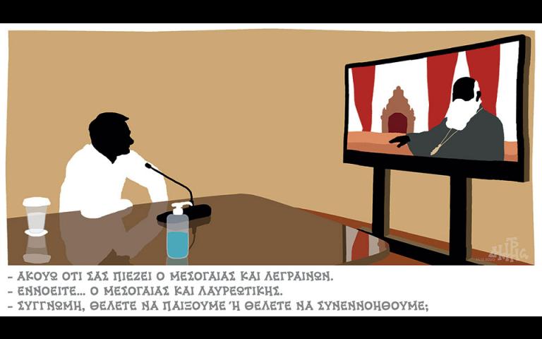 Σκίτσο του Δημήτρη Χαντζόπουλου (15/12/20)