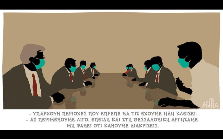 Σκίτσο του Δημήτρη Χαντζόπουλου (18/12/20)