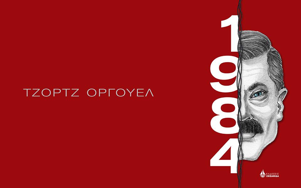ayti-tin-kyriaki-me-tin-k-tzortz-orgoyel-1984-periodiko-k0