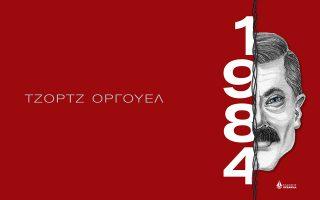 tzortz-orgoyel-19840