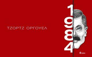 ayti-tin-kyriaki-me-tin-k-tzortz-orgoyel-19840