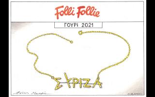 skitso-toy-ilia-makri-22-12-200