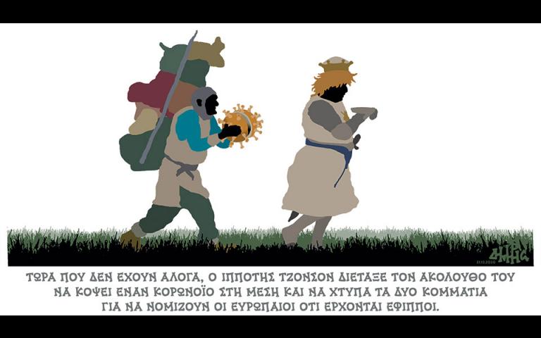 Σκίτσο του Δημήτρη Χαντζόπουλου (22/12/20)