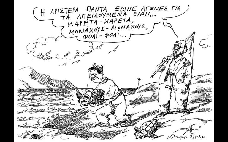 Σκίτσο του Ανδρέα Πετρουλάκη (23/12/20)