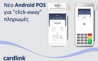 click-away-pliromes-me-android-pos-apo-tin-cardlink0