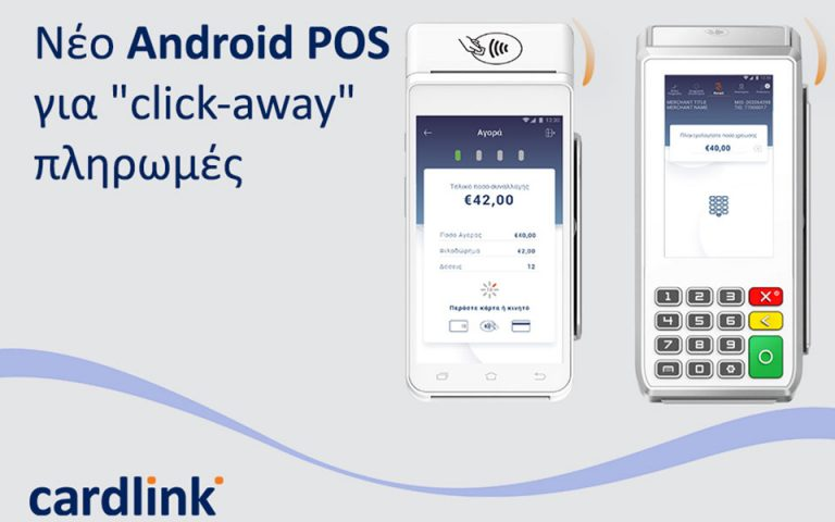 Click Away πληρωμές με Android POS από την Cardlink