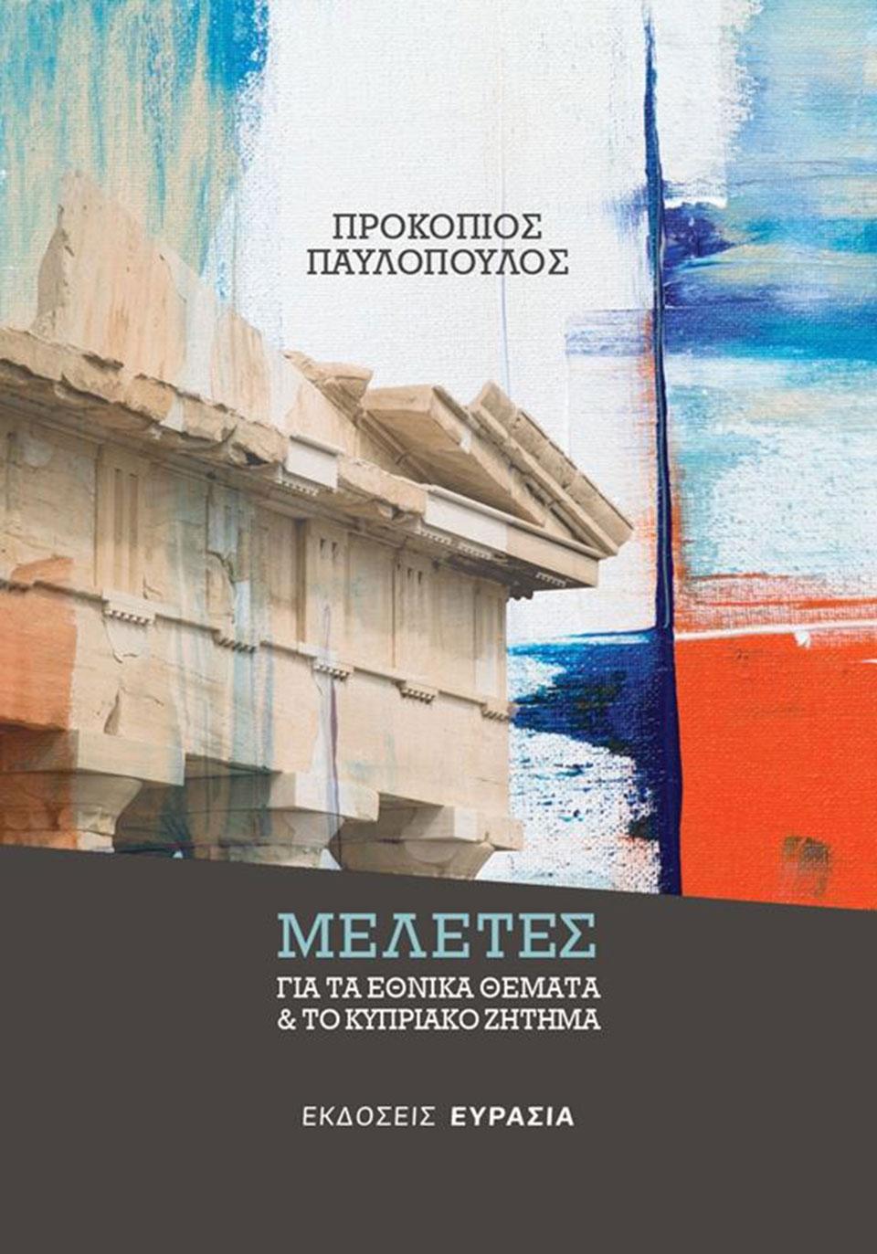 to-neo-vivlio-toy-prokopi-paylopoyloy-gia-ta-ethnika-themata-kai-to-kypriako0