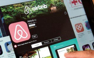 Το τρίτο τρίμηνο τα έσοδα της Airbnb μειώθηκαν μόνο κατά 18%, σε σύγκριση με τη σχεδόν 60% πτώση για άλλες εταιρείες του κλάδου.
