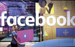 Το σκεπτικό της εισαγγελικής αρχής είναι ότι η Facebook, χρησιμοποιώντας την κυρίαρχη θέση της και τη μονοπωλιακή της ισχύ, εξαγοράζει αντιπάλους, προτού καταστούν απειλή για την ίδια.