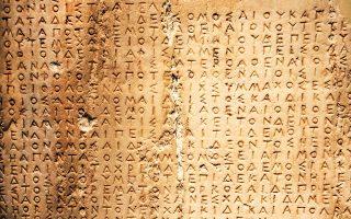 Υπόδειγμα ελληνικού κειμένου χωρίς ούτε μία αγγλική λέξη.
