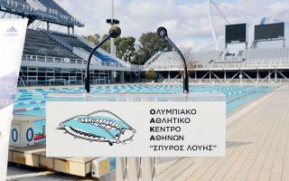 Οι απαρχαιωμένες κολυμβητικές εγκαταστάσεις του ΟΑΚΑ αναμένεται να μετατραπούν σε ένα υπερσύγχρονο Κέντρο Υγρού Στίβου μέχρι την άνοιξη (φωτ. ΙΝΤΙΜΕ ΝΕWS).