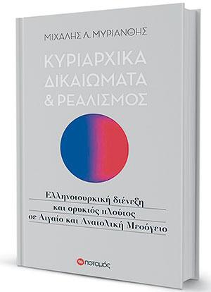 ena-vivlio-poy-diachorizei-toys-mythoys-apo-tin-alitheia1