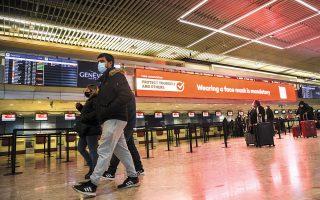 Η Ελβετία απαγόρευσε τη Δευτέρα τις αφίξεις από Βρετανία και επέβαλε αναδρομικά καραντίνα δέκα ημερών σε όποιους ταξιδιώτες από εκεί βρίσκονται στη χώρα (φωτ. EPA/SALVATORE DI NOLFI).
